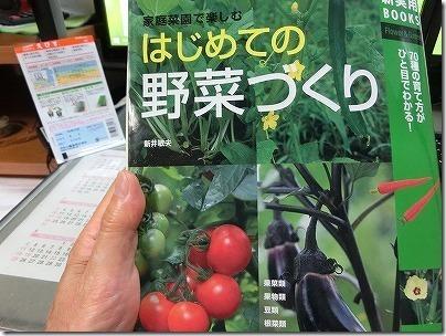 野菜作りの本