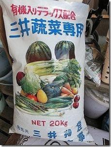 三井蔬菜専用